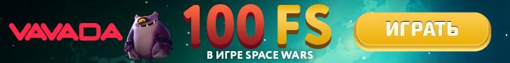 100  фриспинов за регистрацию в VAVADA казино