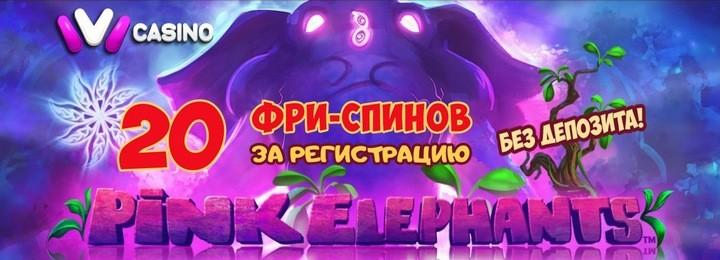 Онлайн казино бонус при регистрации без депозита украина казино х промокод