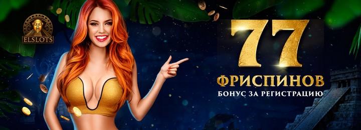 Фриспины для новичков в онлайн-казино Украины Эльслотс