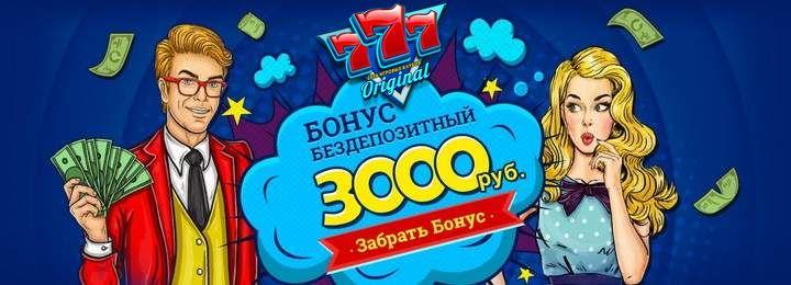 казино онлайн с бонусом в рублях за регистрацию