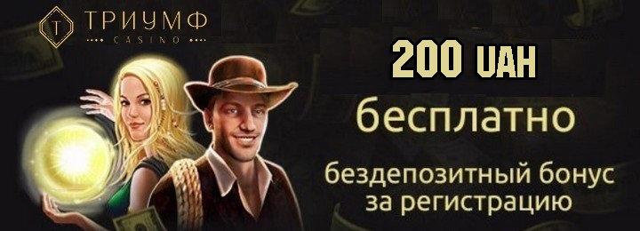 Казино с бездепозитным бонусом за регистрацию онлайн с выводом онлайн казино и лохотрон