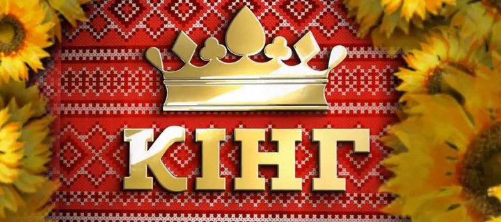 Казино кинг украины фассбиндер китайская рулетка онлайн