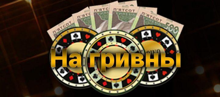 играть в онлайн казино в украине